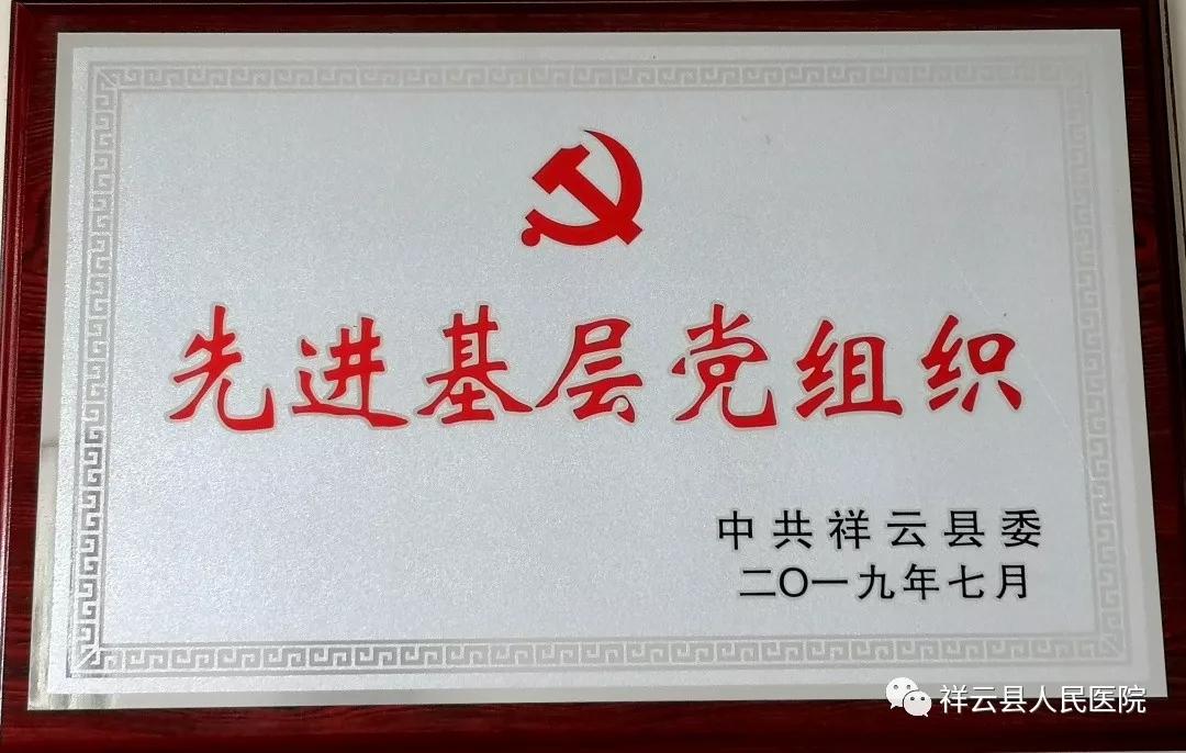 """祥云县人民医院党委荣获""""先进基层党组织""""称号"""
