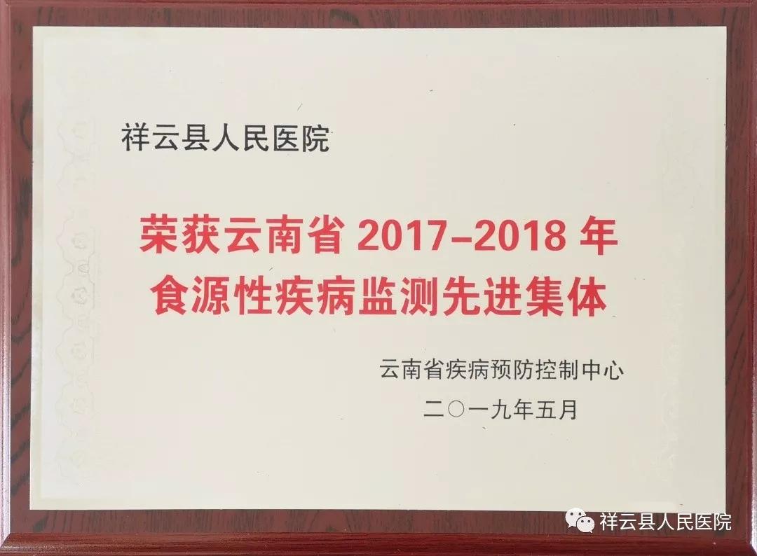 祥云县人民医院获得省级表彰