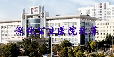 深化公立医院改革